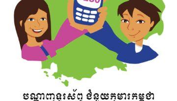 Child-Helpline-Cambodia